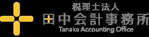 税理士法人 田中会計事務所